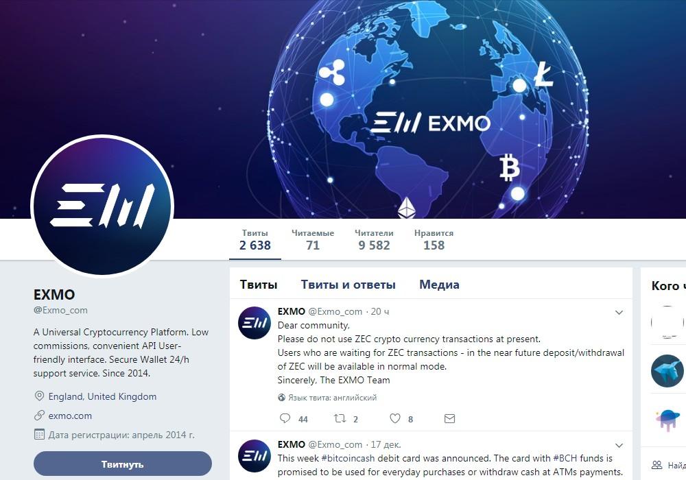 EXMO приостановила транзакции в Zcash
