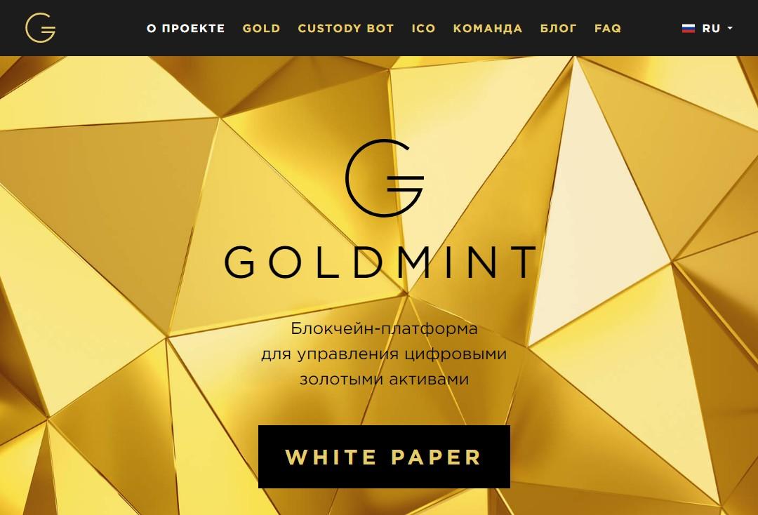 Goldmint закончил разработку smart-контрактов