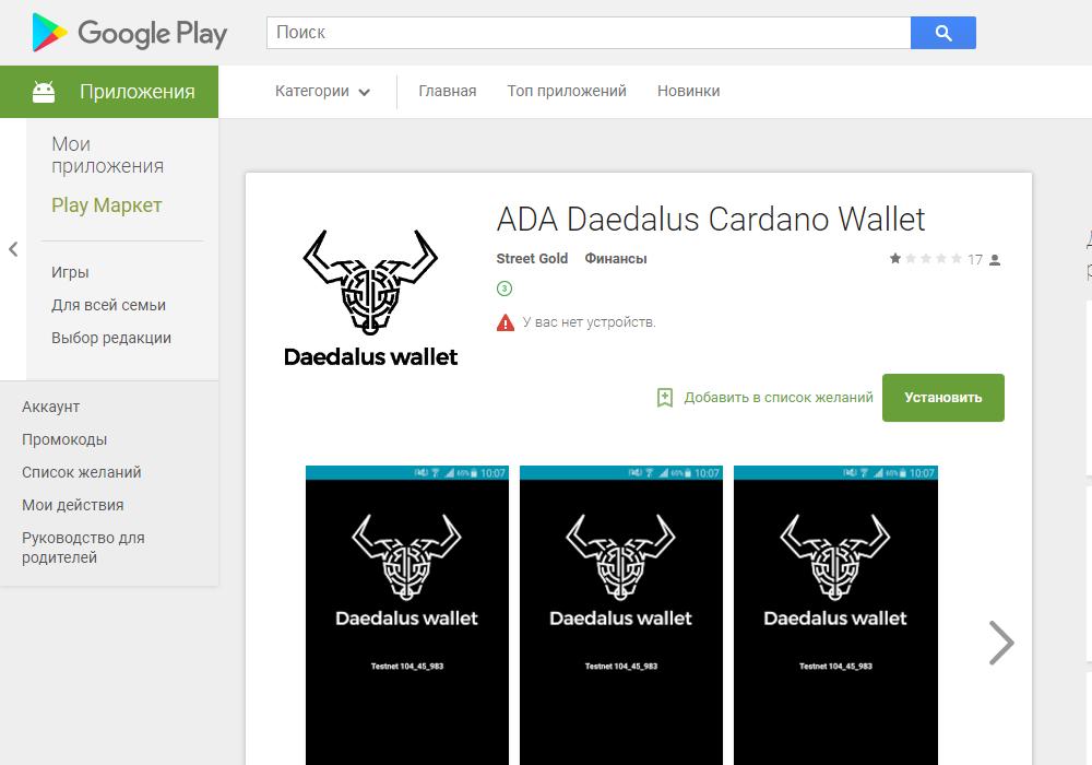 В Google Play store появился фейковый кошелек Cardano