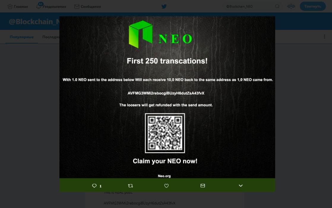 NEO и Чарльз Ли предупреждают о Twitter-мошенниках