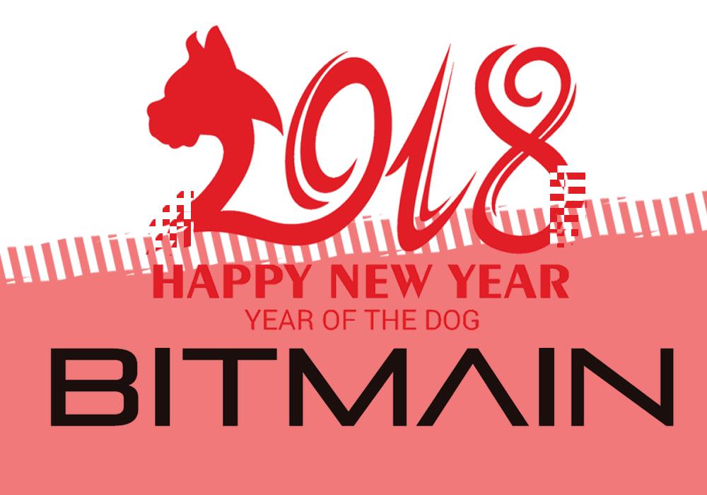 Bitmain раздает новогодние купоны