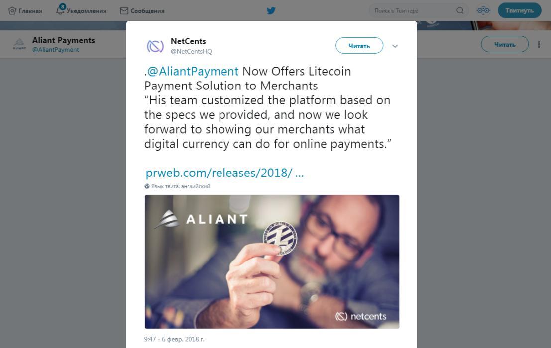 Система платежей Aliant принимает Litecoin