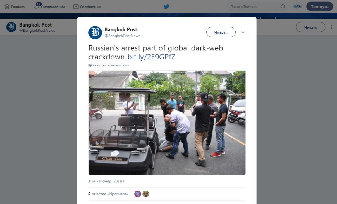 ФБР арестовало россиянина и 100 тыс. BTC
