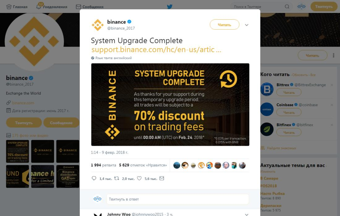 Криптобиржа Binance возобновила торги