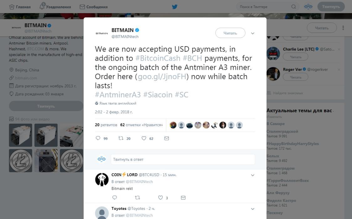 Bitmain снова принимает доллары