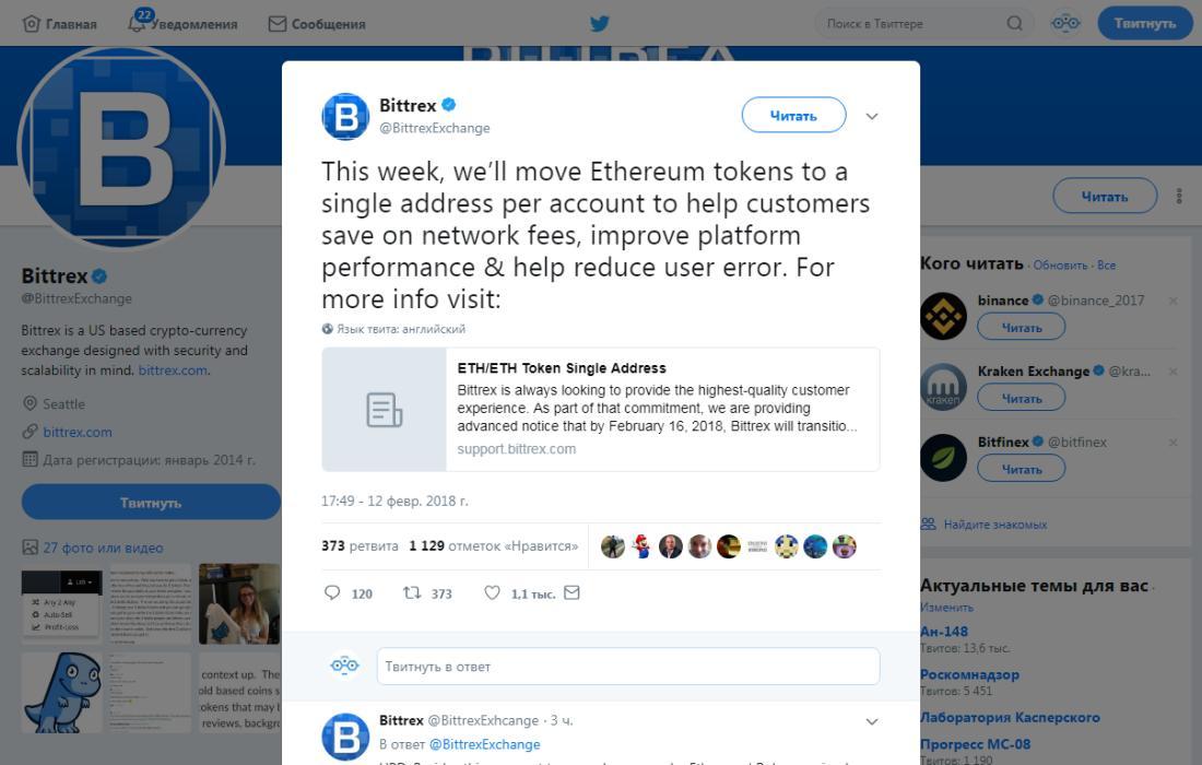 Bittrex перейдет на единые адреса для всех Ethereum-токенов