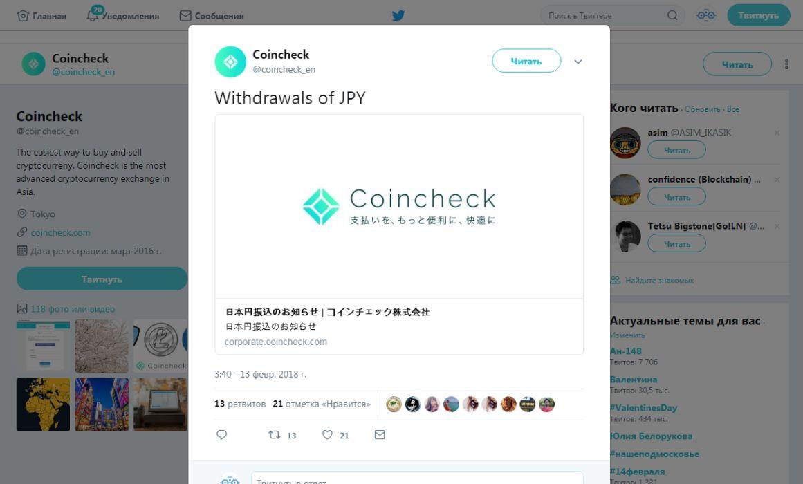 Coincheck открывает вывод средств