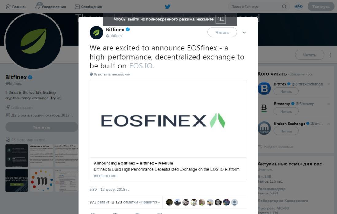 Bitfinex создаст децентрализованную биржу на EOS