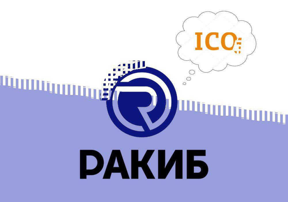 РАКИБ мечтает запустить ICO-хаб