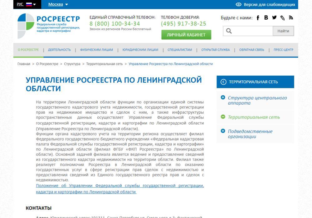 Российскую недвижимость начали регистрировать в блокчейне