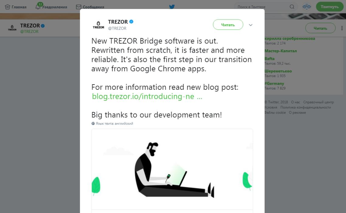 Аппаратный кошелек Trezor выпустил новое ПО Bridge