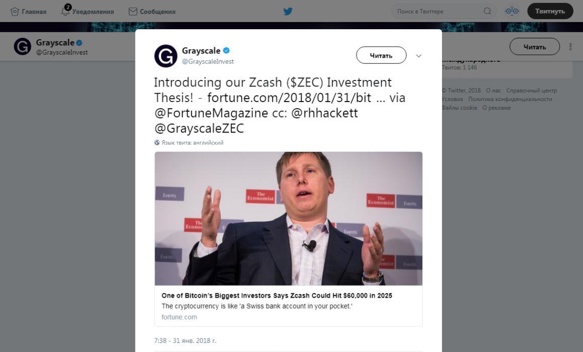Grayscale верит в Zcash по 60 тысяч USD
