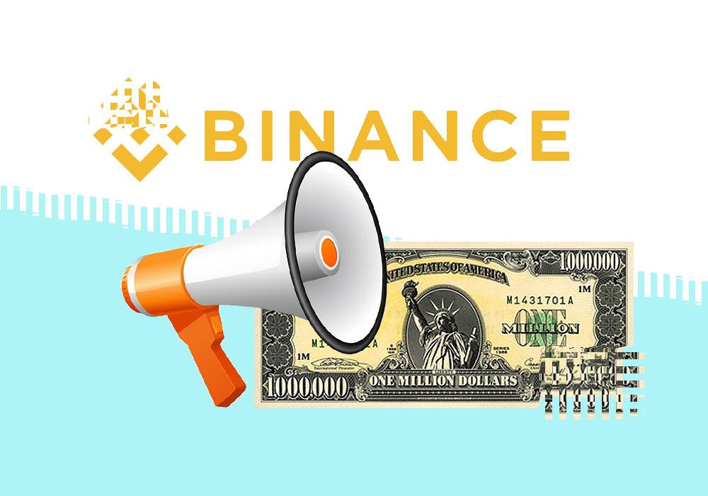 Binance объявляет конкурс на миллион