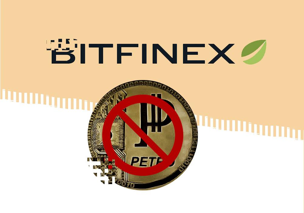 Биржа Bitfinex отказалась добавлять криптовалюту ElPetro