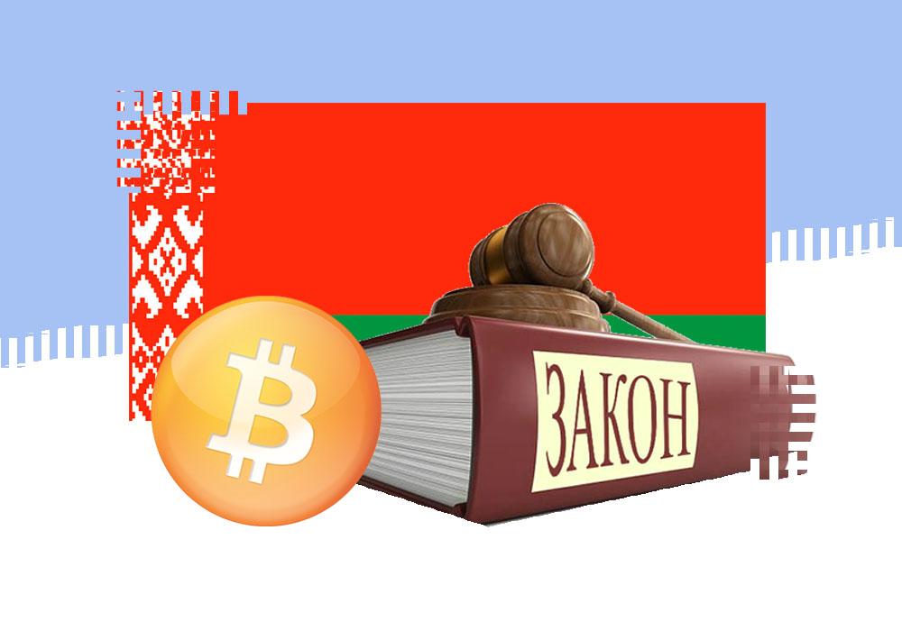 Беларусь определилась с токен-бухгалтерией