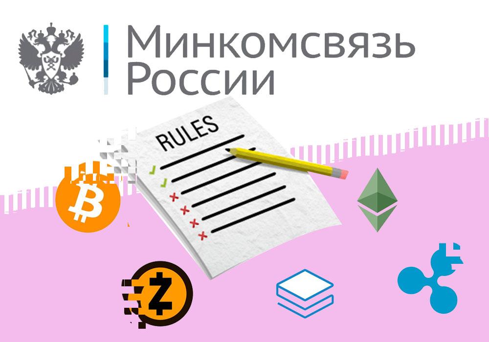 Минкомсвязи опубликовало правила аккредитации ICO-платформ
