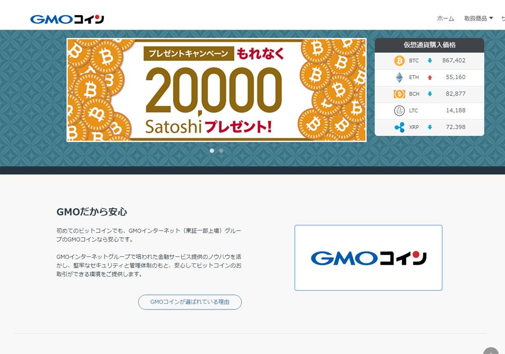 GMO Coin предлагает проценты по биткоин-депозитам