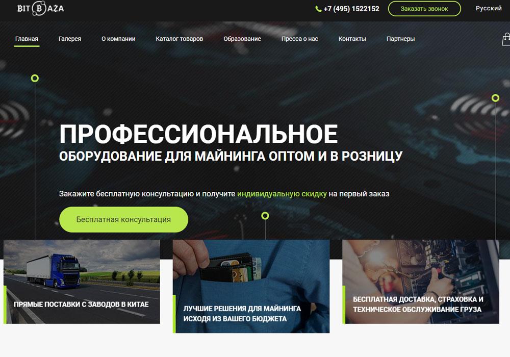 В Красноярске создадут майнинг-ферму за 3 млрд.