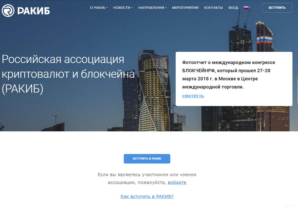 РАКИБ дала отрицательные отзывы на криптозаконы