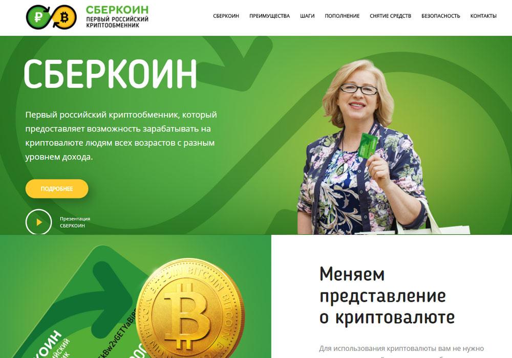 В Москве появился новый криптообменник – Сберкоин