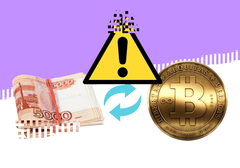 Продавца BTC ограбили на 10 млн.