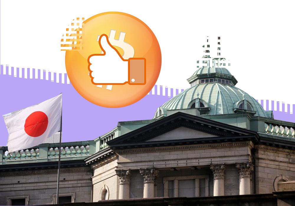 Японский Центробанк призвал использовать криптовалюты
