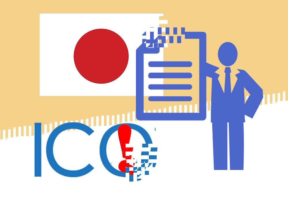 Японцам предложили ICO-правила