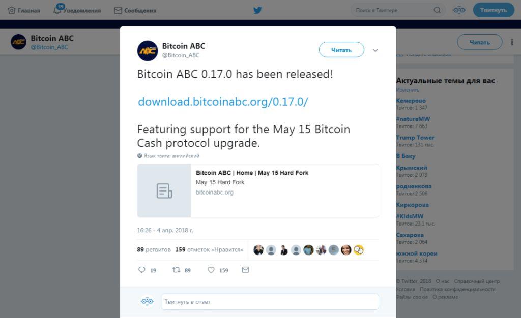 Хардфорк Bitcoin Cash 15 мая 2018 - будут ли халявные токены?
