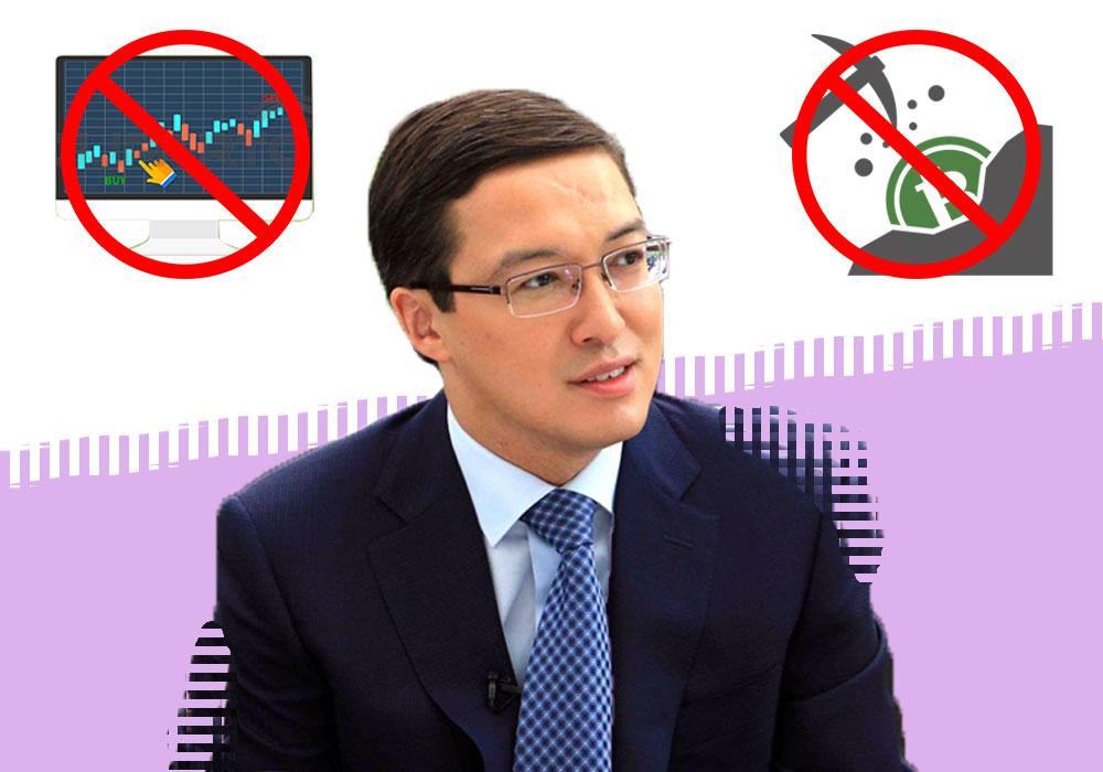 Казахстан запретит биржи и майнинг