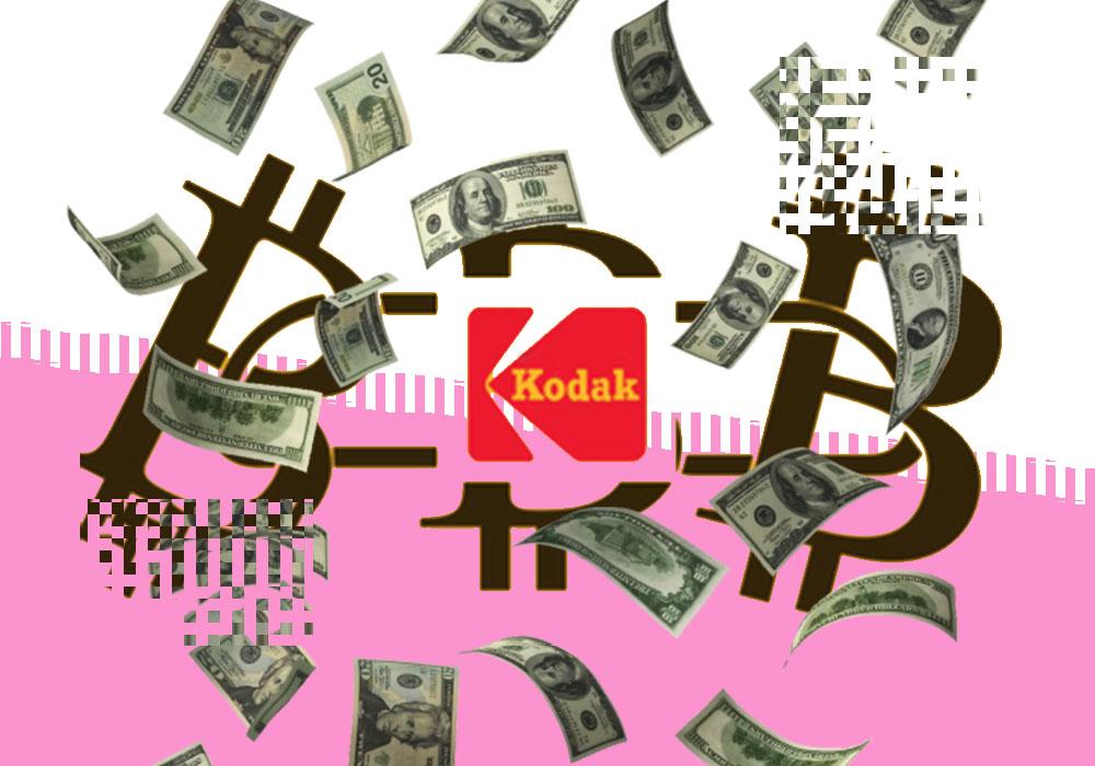 ICO Kodak уже собрало 10 млн. и рассчитывает еще на 40 млн.