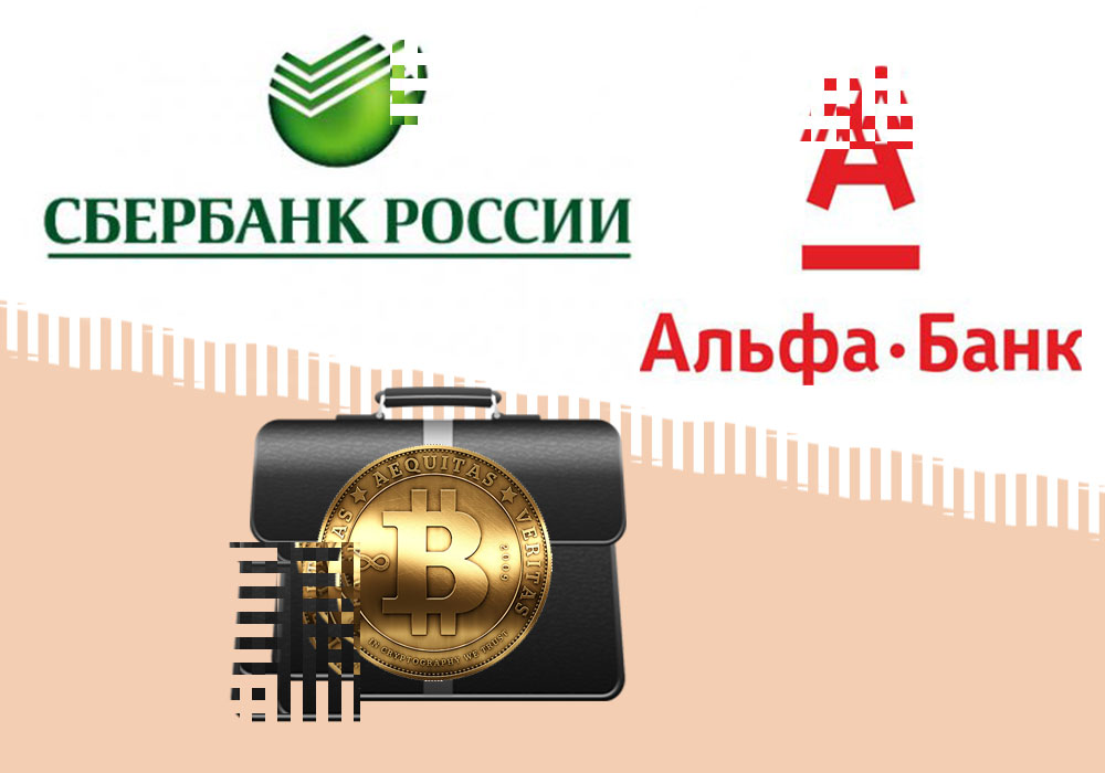 «Сбербанк» и«Альфа-банк» протестируют услуги скриптовалютами для состоятельных клиентов