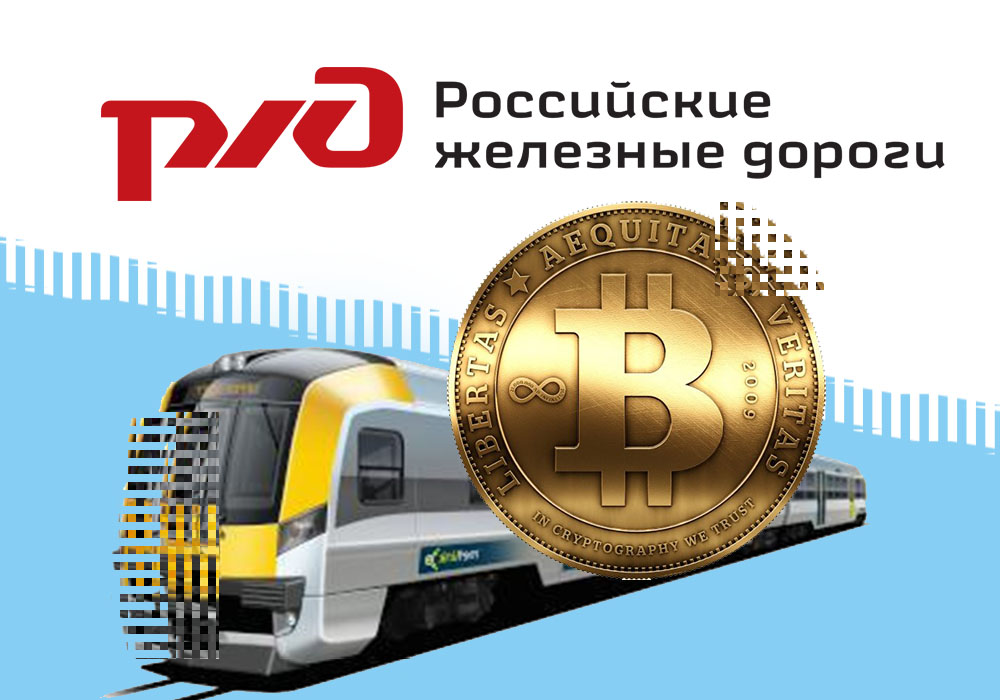 РЖД внедрит smart-контракты