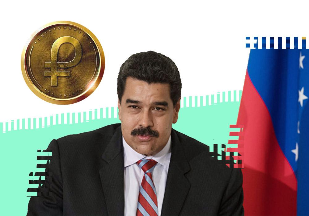 Боливар привяжут к криптовалюте El Petro