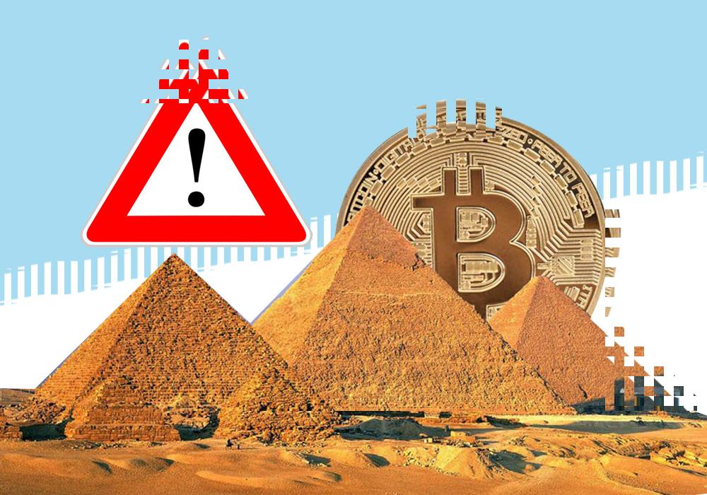 Центробанк предупреждает о криптопирамидах