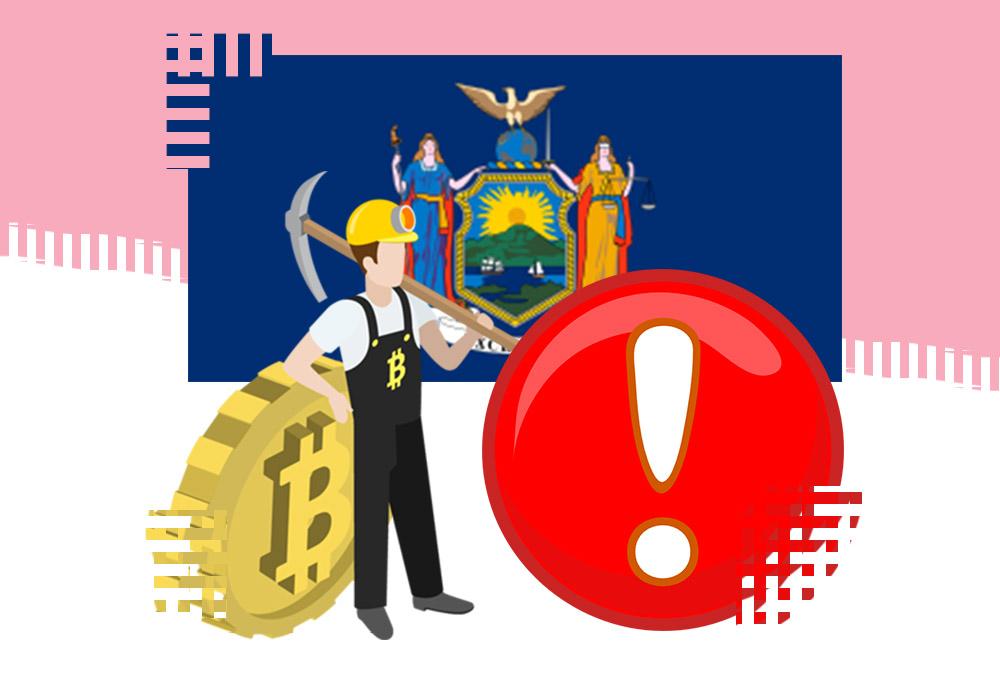 Штат Нью-Йорк вводит новые правила для майнеров