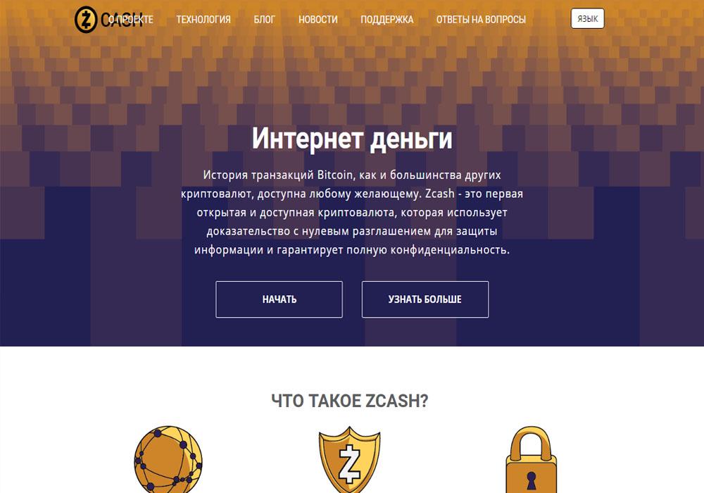 Zcash выпустил базовый клиент версии 2.0.0