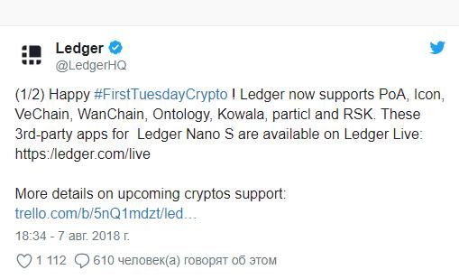 Ledger Nano S теперь поддерживает еще 8 криптовалют
