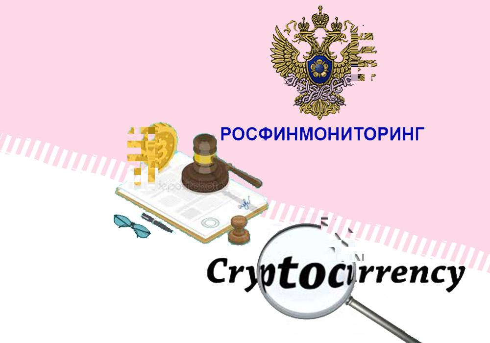 В России появится система отслеживания криптоопераций