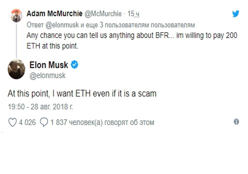 Илон Маск заявил о своей заинтересованности ЕТН