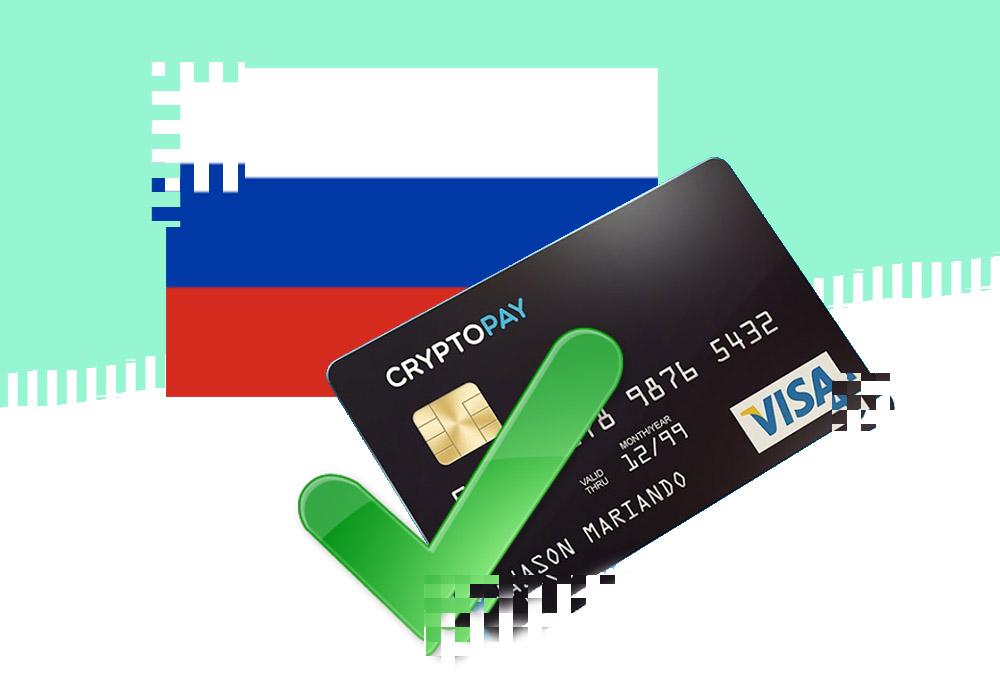 Жителям России вновь доступны карты Cryptopay