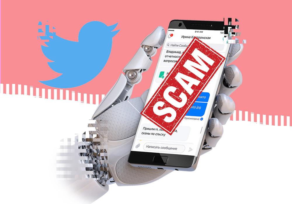 В сети Twitter-мошенников 15 тыс. ботов