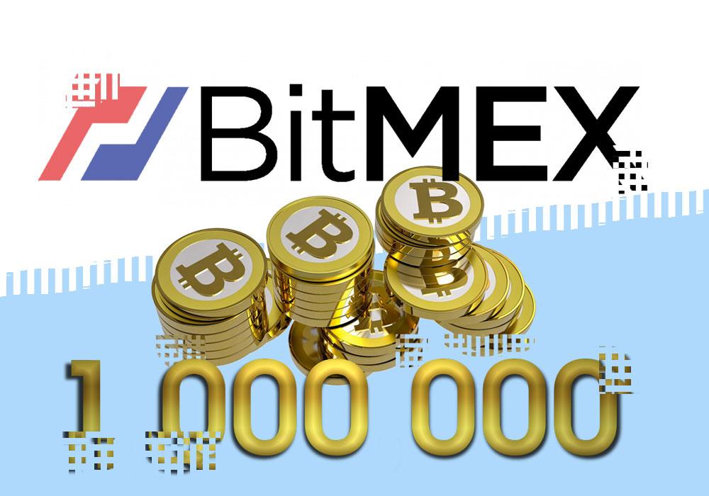 На BitMEX в день продают и покупают 1 млн. битконов