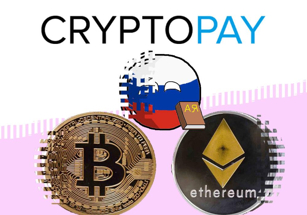 Cryptopay добавил русский язык в приложение для покупки биткоинов